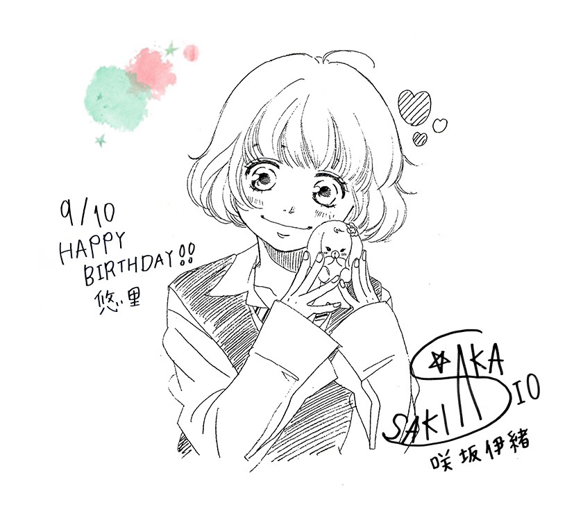 Image Yuri birthday cardjpg Ao Haru Ride Wiki – History of Birthday Cards