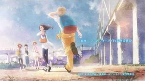 Ao Haru Ride Ending【HD】アオハライド ED-0
