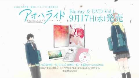 TVアニメ『アオハライド』Blu-ray&DVD 発売告知CM(15秒)