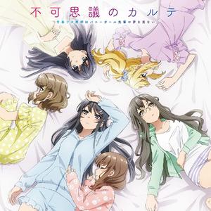 Fukashigi no Karte - Album Cover