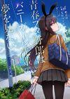 Bunny Girl Senpa manga poster