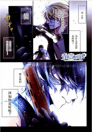 Aoharu x Kikanjuu Manga - Chapter 30 page 1