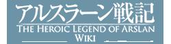 Arslan Senki Wiki-wordmark