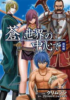 File:Aoi Sekai no Chushin de Volume 1 Cover.png