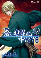 Aoi Sekai no Chushin de Volume 5 Cover