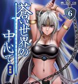 Aoi Sekai no Chushin de Volume 6 Cover