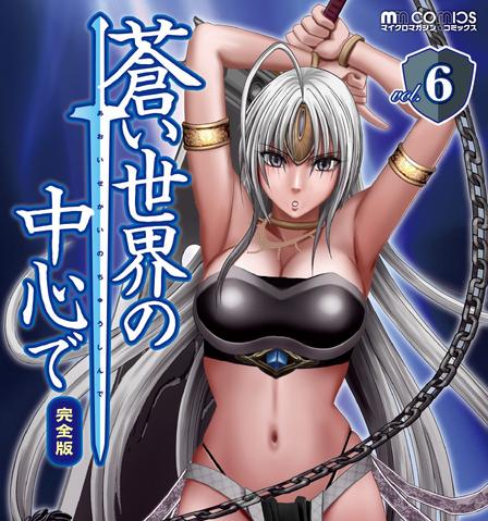 File:Aoi Sekai no Chushin de Volume 6 Cover.png