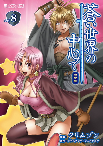 File:Aoi Sekai no Chushin de Volume 8 Cover.png