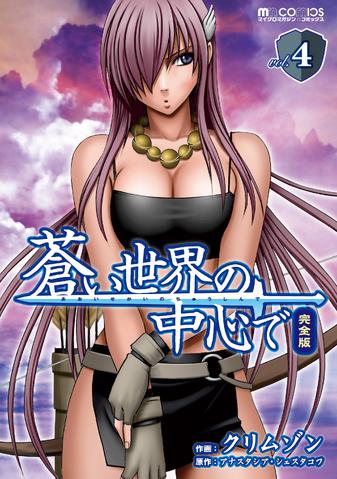 File:Aoi Sekai no Chushin de Volume 4 Cover.png