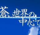 World War Blue (anime)