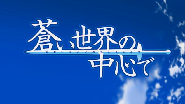 File:Aoi Sekai no Chushin de Titlecard.png