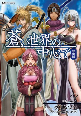 File:Aoi Sekai no Chushin de Volume 2 Cover.png