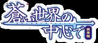 Aoi Sekai no Chushin de Logo