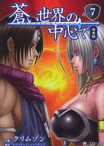 File:Aoi Sekai no Chushin de Volume 7 Cover.png