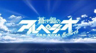 蒼き鋼のアルペジオ -アルス・ノヴァ-Re Birth PV