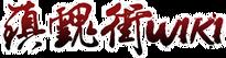 Rakshasa Street Wiki