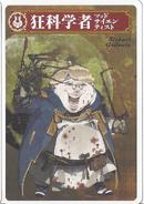 Werewolf Card Game Michael Gedōin