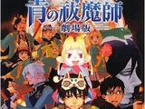 Ao no Exorcist The Movie (Novel)
