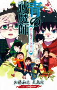 Novel 2 JP