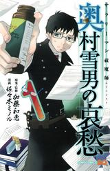 Salaryman Exorcist: The Sorrows of Yukio Okumura