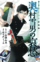 Salaryman Exorcist: The Sorrows of Yukio Okumura