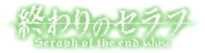 Seraph of the end wiki wordmark
