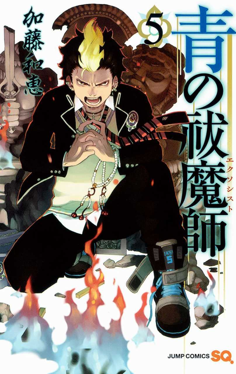Volumes and Chapters | Ao no Exorcist Wiki | FANDOM powered