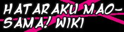 Wiki-wordmark-hataraku