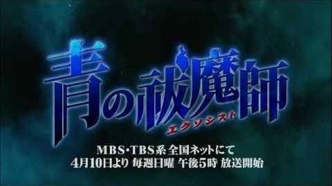 青の祓魔師 (エクソシスト) 15sec CM 第5弾