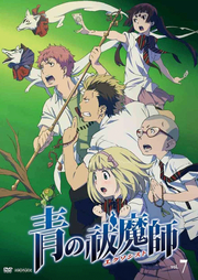 AonoExorcist-BD DVD07