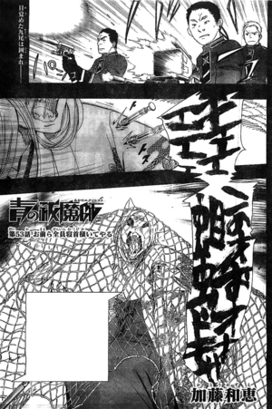 Cover 53 JP