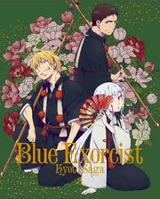 AonoExorcist-Kyoto Fujo-O-hen-BD DVD03