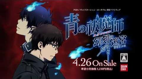Trailer Ao No Exorcist Genkoku no Labyrinth - PSP