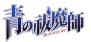Ao no exorcist logo