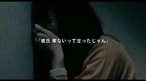Ao Oni Movie Trailer 2
