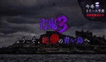 Ao Oni 3 Aooni Wikia Fandom