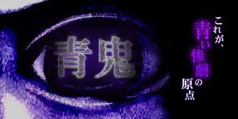 Ao Oni Remake Aooni Wikia Fandom
