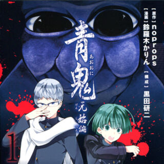 Naoki and Hiroshi in promotional art for the upcoming spinoff manga.