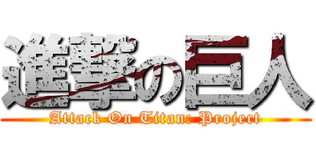 Join Roblox Attack On Titan Attack On Titan Project Wiki Fandom