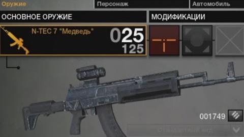 APB Weapon Demonstration - N-TEC 7 'Ursus'