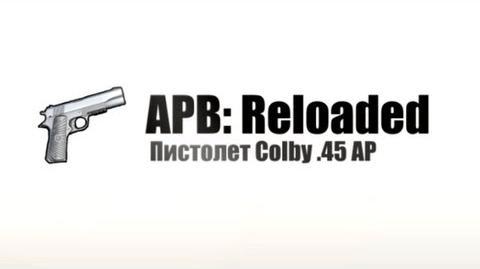 APB Reloaded - Обзор Colby .45 AP