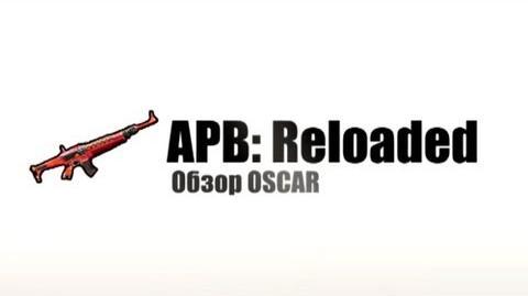 Apb Reloaded - Обзор OSCAR