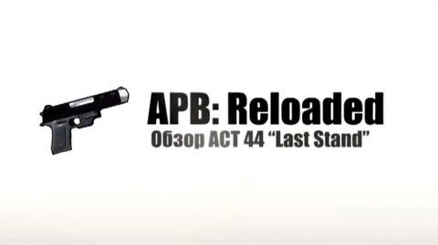 "Apb Reloaded - ACT 44 ""Last Stand"""