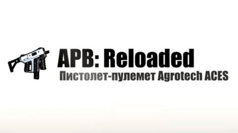APB Reloaded - Обзор Agrotech ACES