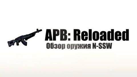 APB Reloaded - Обзор N-SSW 74