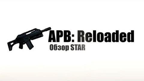 Apb Reloaded - Обзор STAR 556