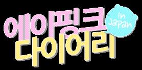 Apink Diary in Japan Logo