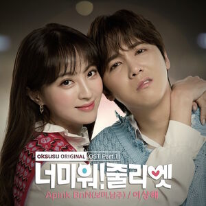 I Hate You Juliet OST Part 1 cover