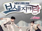 Protect the Boss OST Part 1