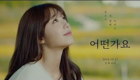 Jeong Eun Ji(정은지) 3rd Mini Album 혜화(暳花) '어떤가요' M V